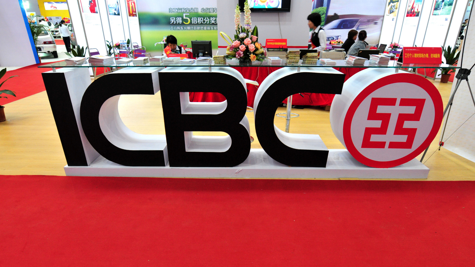 Industrial and Commercial Bank of China(ICBC)