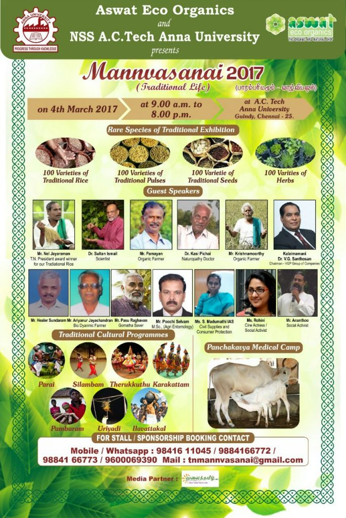 MANN VASANAI 2017 EXHIBITION